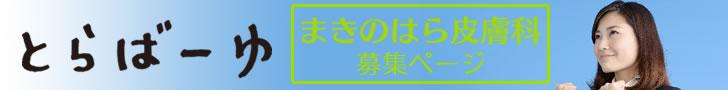 https://makinohara-hifuka.net/makinohara-hifuka_wp/wp-content/uploads/2016/03/torabayu_banner.jpg