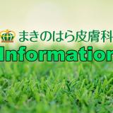 makinohara-infomation