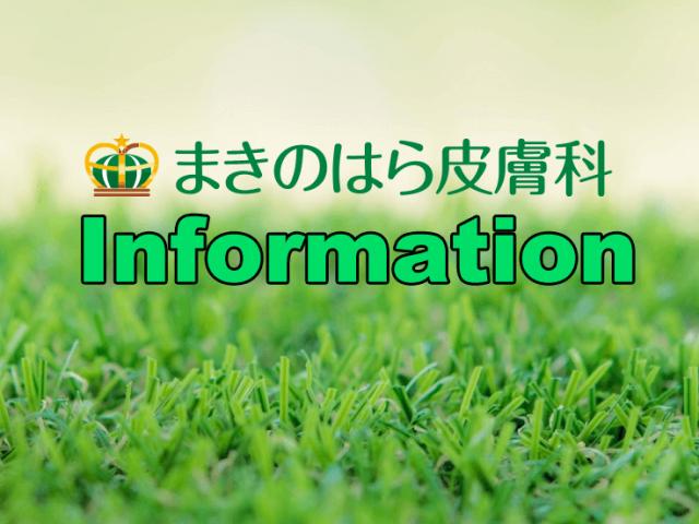 https://makinohara-hifuka.net/makinohara-hifuka_wp/wp-content/uploads/2016/09/makinohara-infomation-640x480.png
