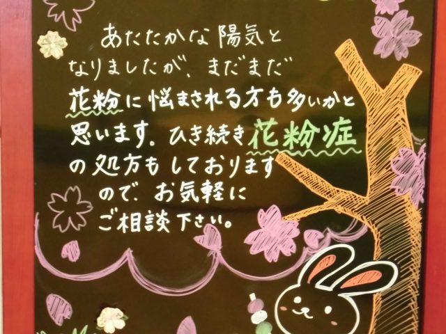 https://makinohara-hifuka.net/makinohara-hifuka_wp/wp-content/uploads/2018/04/CIMG1937-e1522644978214-640x480.jpg